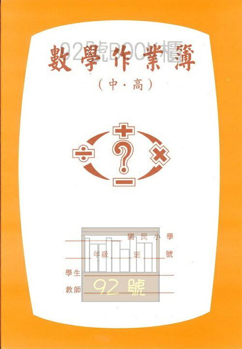 數學作業簿(中.高)空白