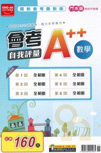 92號BOOK櫃-參考書專賣店:金安國中會考A++自我評量數學