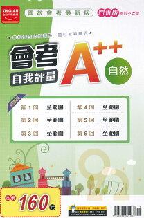 92號BOOK櫃-參考書專賣店:金安國中會考A++自我評量自然