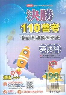 漢華國中決勝會考前衝刺模擬題本英語