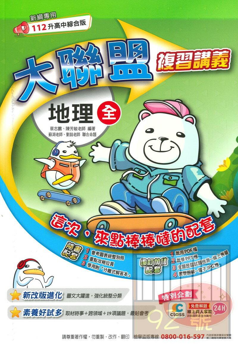 漢華國中會考大聯盟複習講義地理(全)