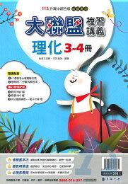 漢華國中會考大聯盟複習講義理化3-4冊