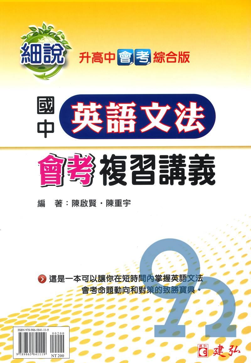 建弘國中細說會考複習英文文法