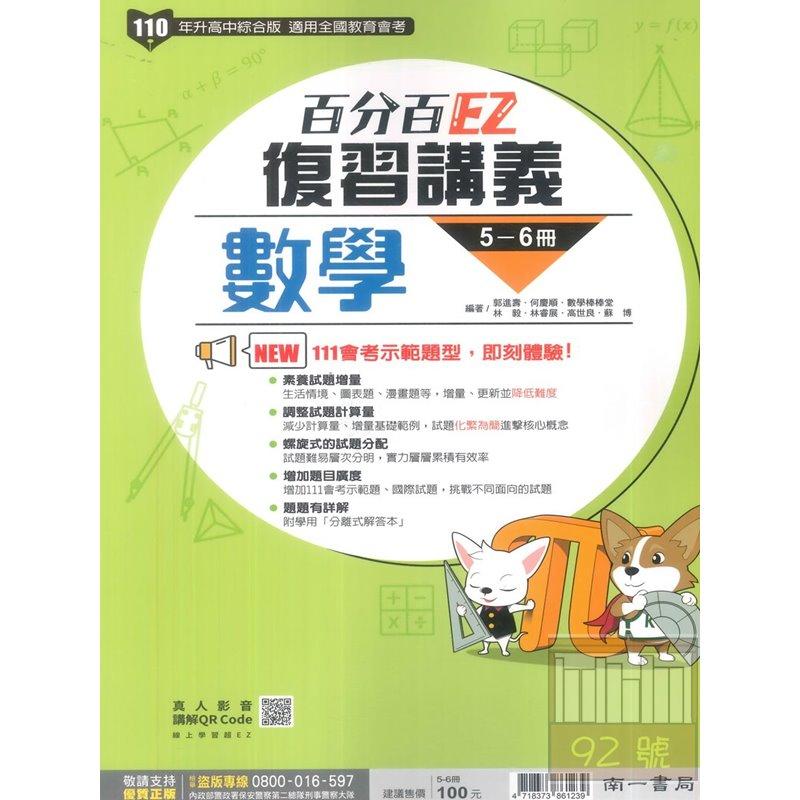 南一國中106百分百EZ復習講義數學(5-6冊)