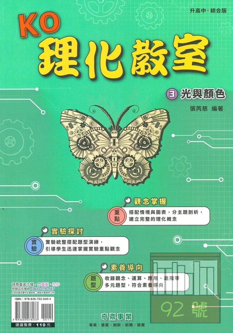 奇鼎國中KO理化教室03光與顏色