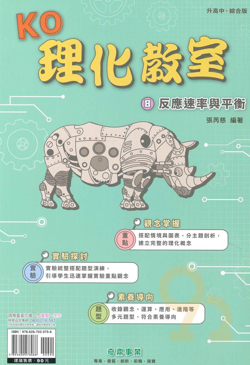 奇鼎國中KO理化教室08有機化合物