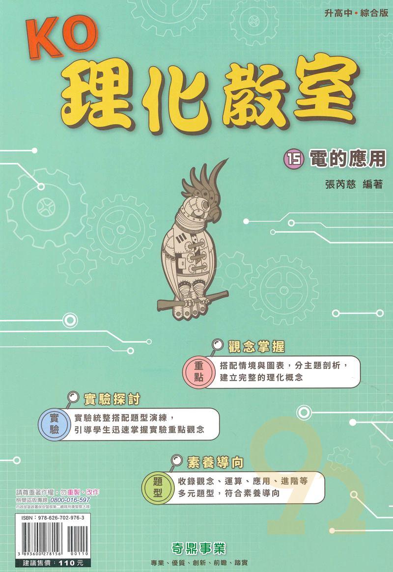 奇鼎國中KO理化教室15電與磁效應