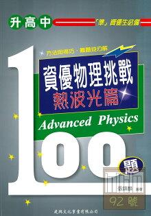 92號BOOK櫃-參考書專賣店:建興國中資優物理挑戰100題(熱波光篇)