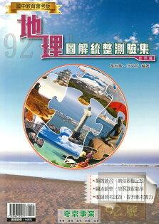 奇鼎國中圖解統整測驗集-世界地理