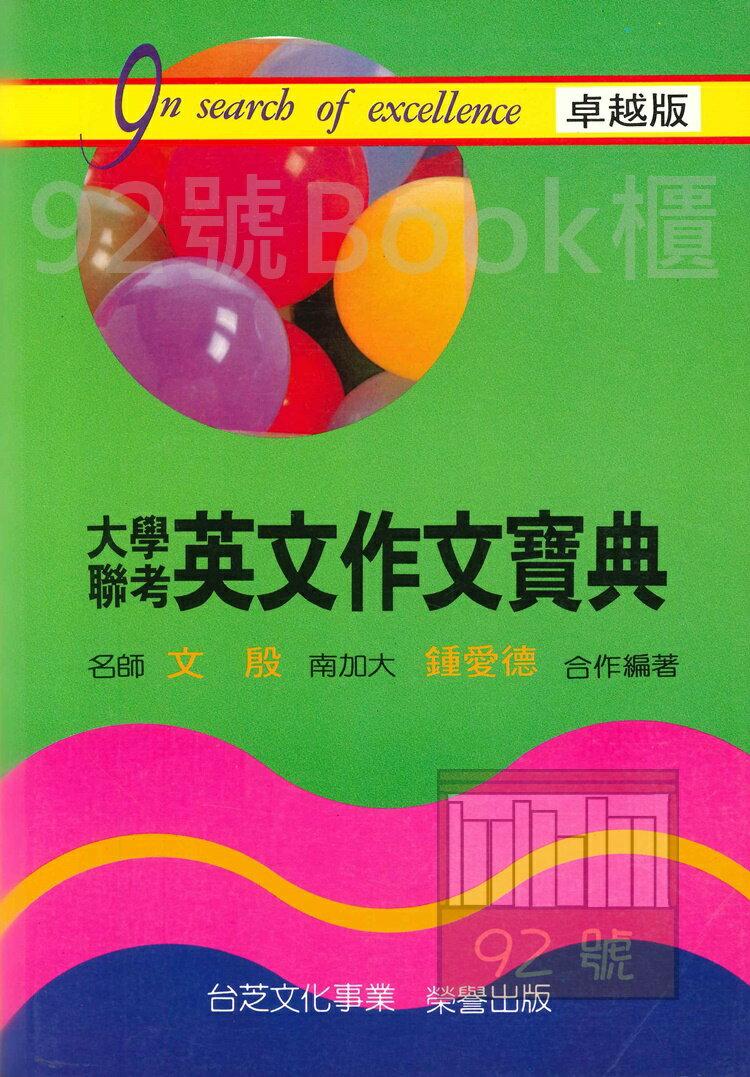 台芝高中大學聯考英文作文寶典
