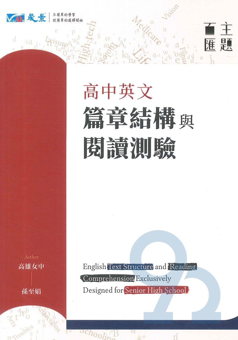晟景高中主題百匯英文閱讀測驗