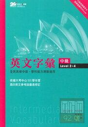 晟景高中英文字彙中級(2201-4500)