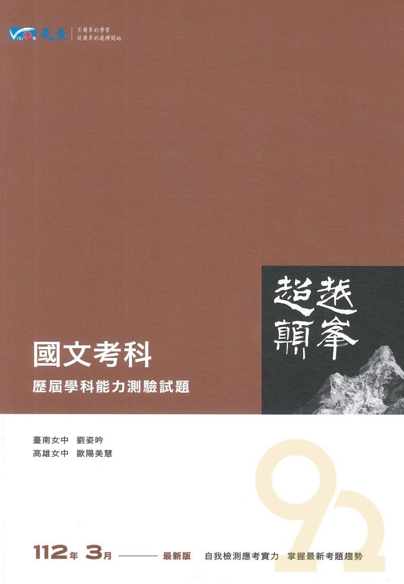 晟景高中超越顛峰歷屆學測試題國文考科