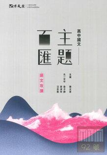 晟景高中國文主題百匯