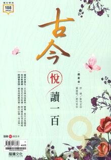 龍騰高中古今悅讀一百(6050)