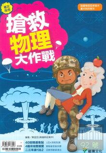 龍騰高中搶救物理大作戰(6355)