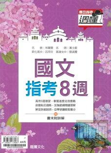 92號BOOK櫃-參考書專賣店:龍騰高中週懂指考8週國文(6046)