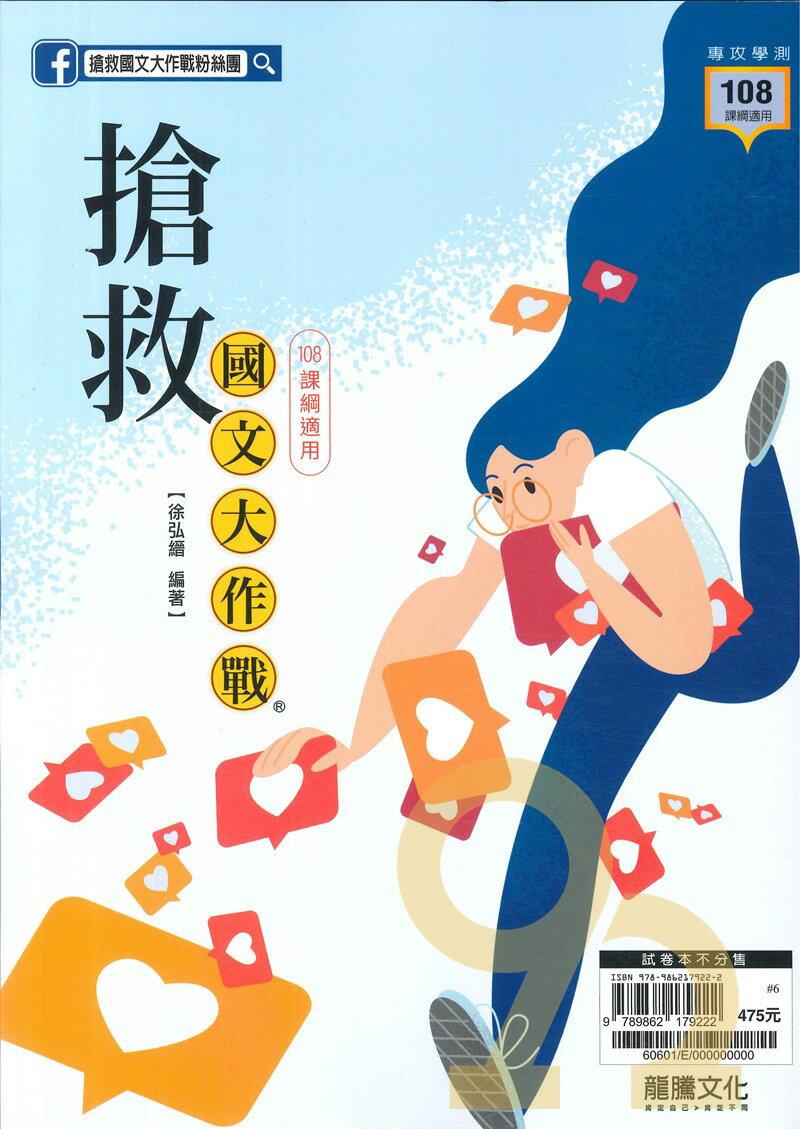 龍騰高中搶救國文大作戰(60601)(108課綱) 0