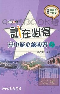 三民高中試在必得歷史總複習(上)