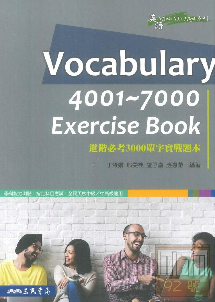 三民高中進階必考3000單字實戰題本Vocabulary exerciae book
