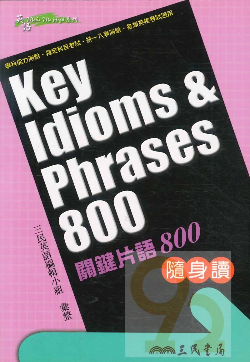 三民高中關鍵片語800隨身讀Key Idioms  Phrases800