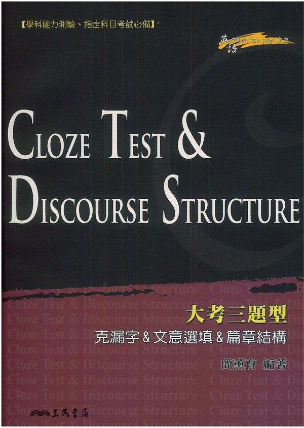 三民高中大考三題型~克漏字  文意選填  篇章結構Cloze Test  Discours