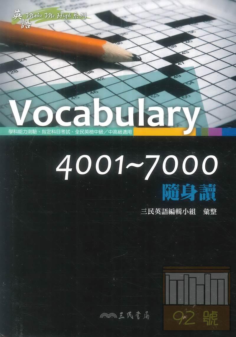 三民高中Vocabulary4001-7000隨身讀