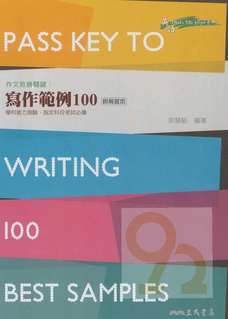 三民高中英文寫作範例100Pass key to writing 100 best s l