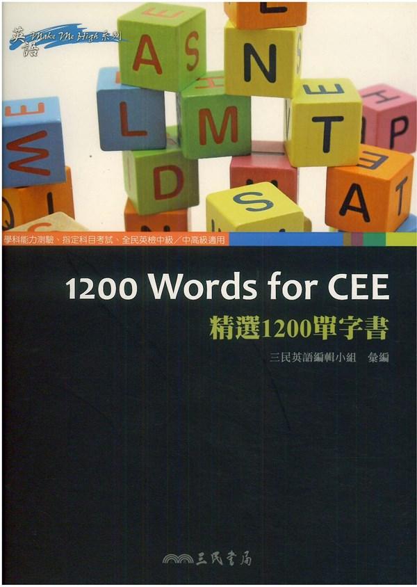 三民高中 1200單字書1200 Words for CEE