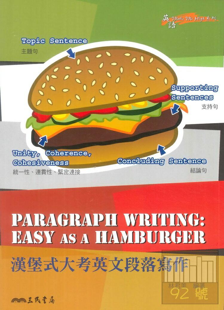三民高中漢堡式大考英文段落寫作Paragaph Writing: Easy As A Ha