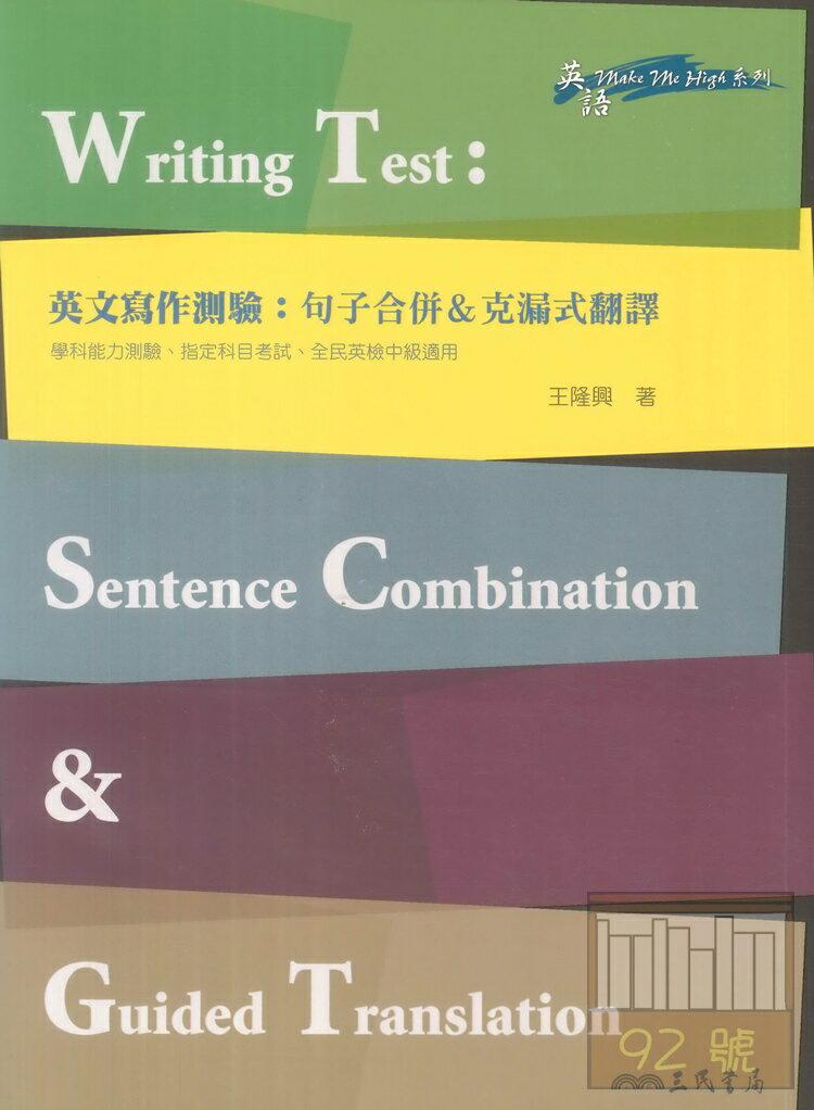 三民高中英文寫作測驗:句子合併  克漏式翻譯Wrining Test: Sentence