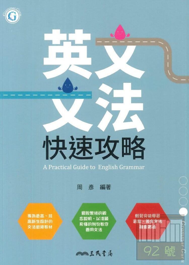 三民高中英文文法 攻略A practical guide to english gramm