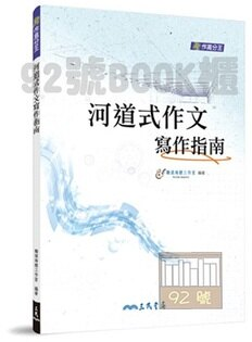 92號BOOK櫃-參考書專賣店:三民高中河道式作文寫作指南(附解答本)