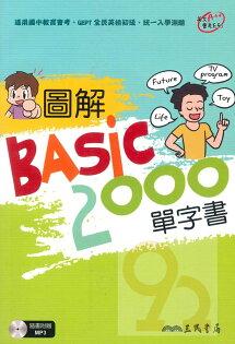 三民高中圖解BASIC2000單字書
