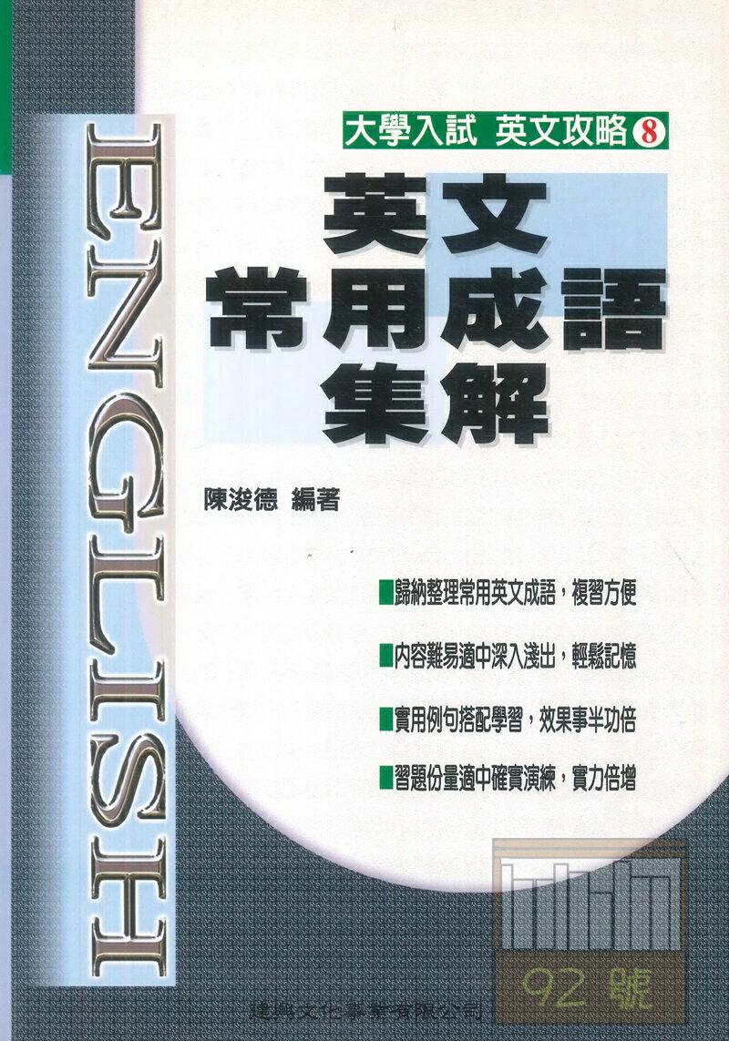 建興高中英文攻略08~英文常用成語集解