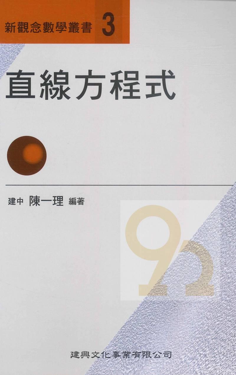 建興高中新觀念數學叢書~3直線方程式