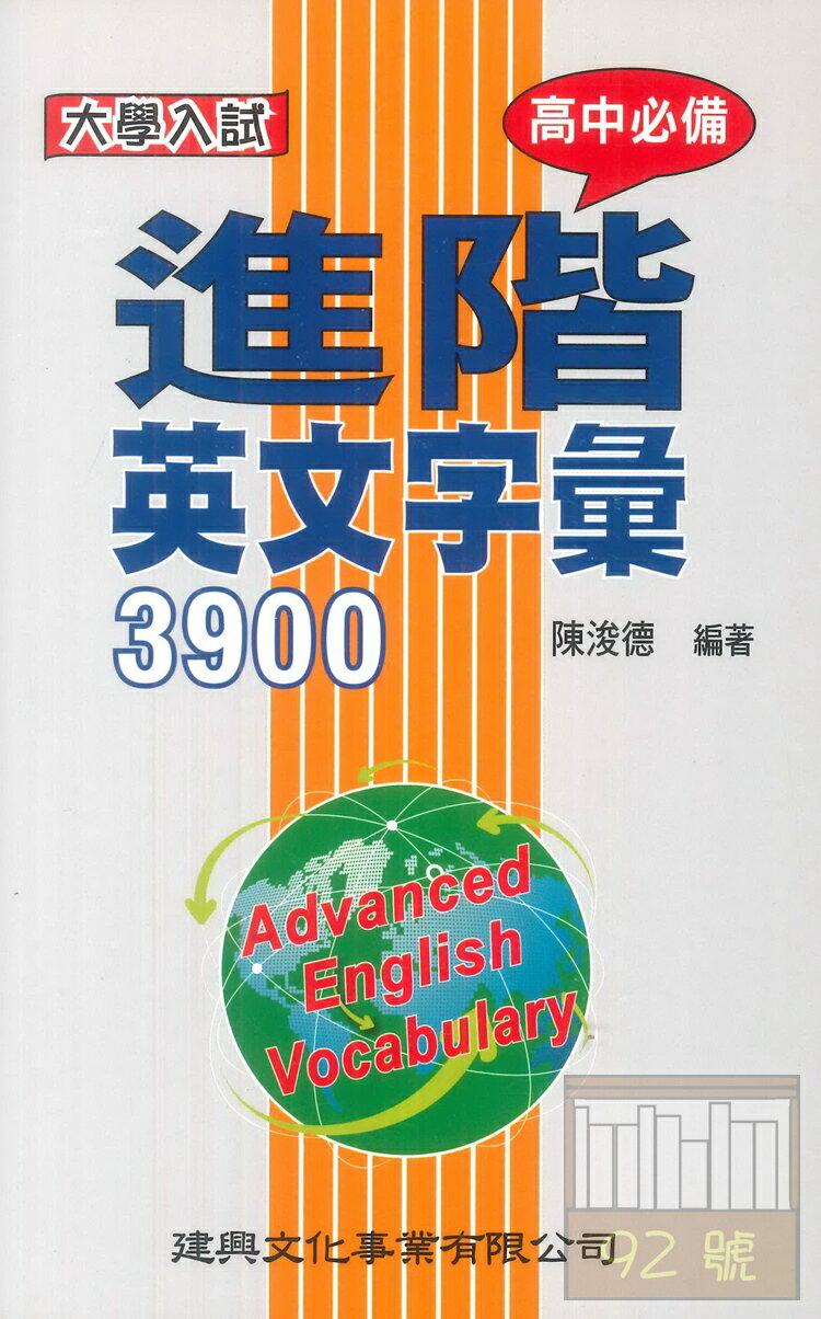 建興高中進階英文字彙3900