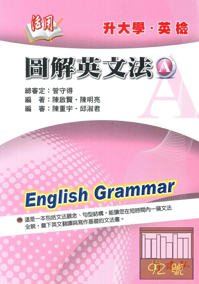 建弘高中活用圖解英文法