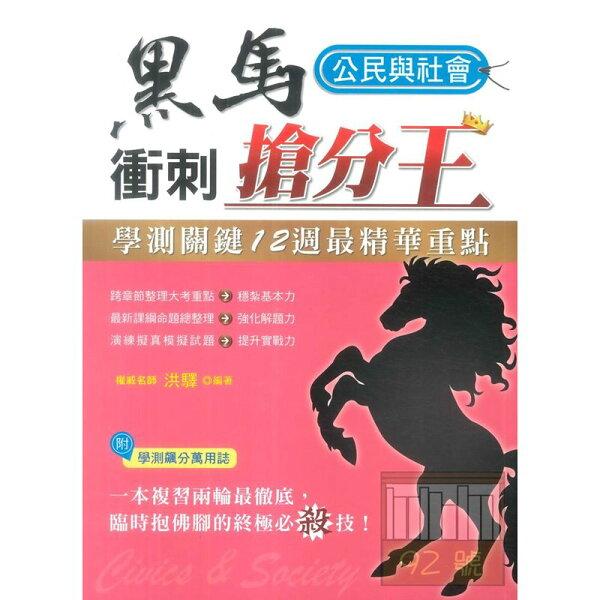 92號BOOK櫃-參考書專賣店:鶴立高中黑馬衝刺學測搶分王公民