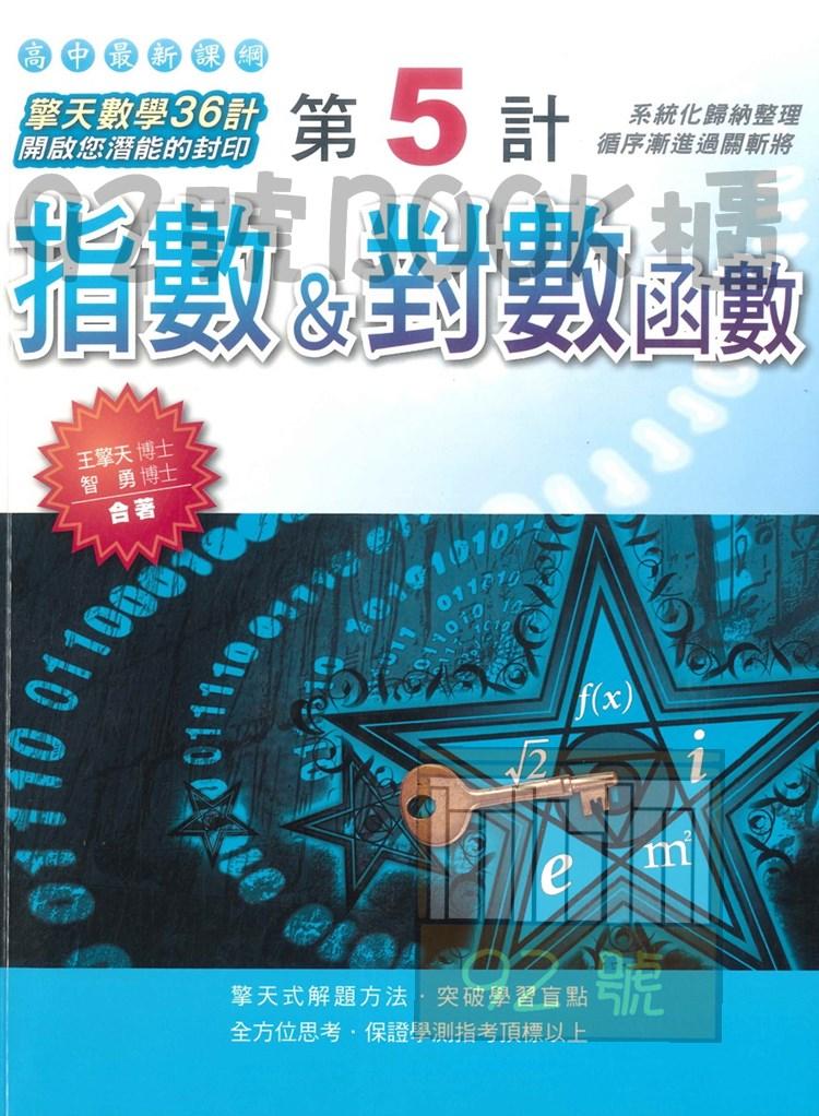 鴻漸高中擎天數學第5計~指數  對數函數