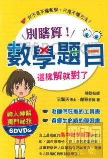 92號BOOK櫃-參考書專賣店:鴻漸高中別瞎算!數學題目這樣解就對了(書+6DVD)