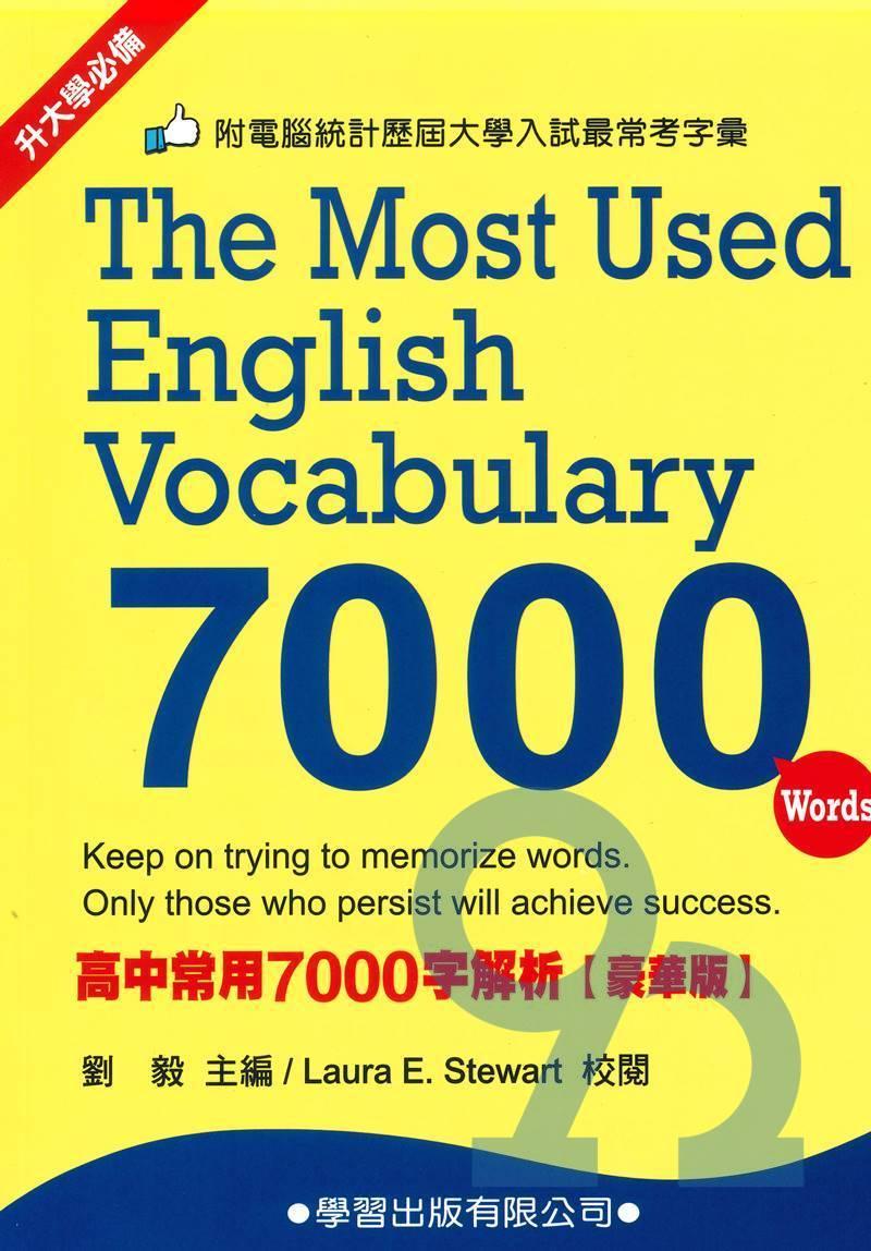 學習高中常用7000字解析(豪華版)