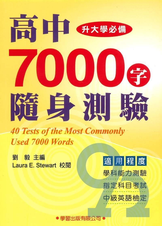 學習高中升大學必備7000字隨身測驗