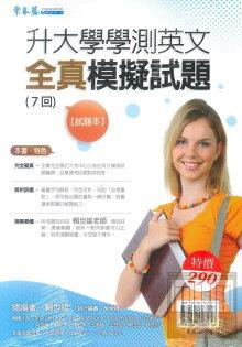 常春藤升大學系列學測英文全真模擬試題