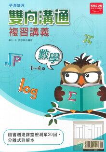 金安高中雙向溝通複習講義數學1-4冊