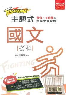 金安高中主題式99~107年歷屆學測試題國文考科