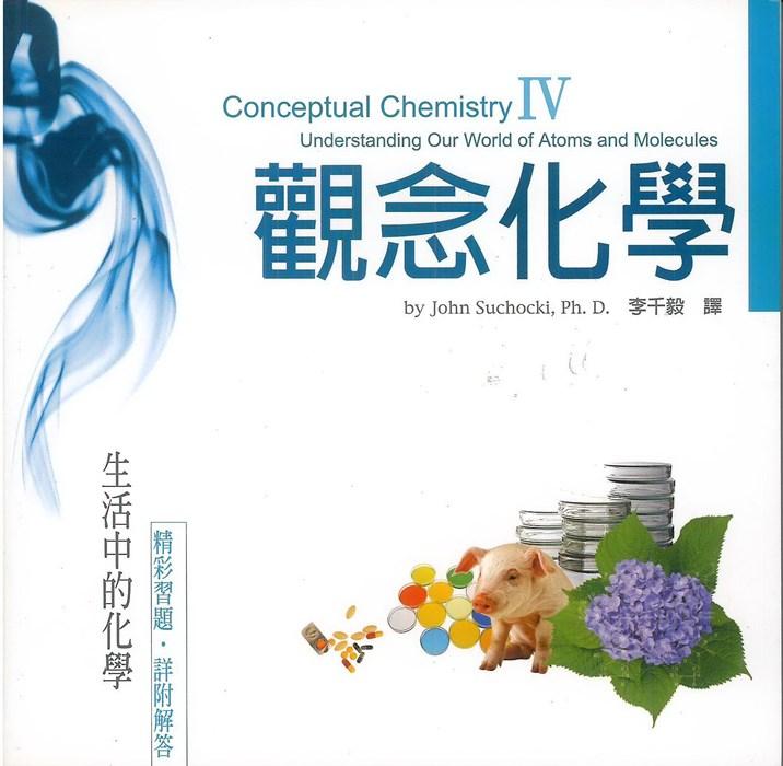 天下文化科學天地觀念化學IV