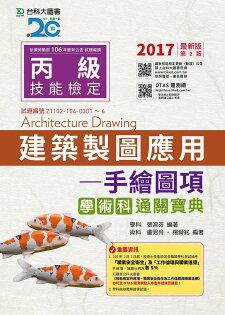 92號BOOK櫃-參考書專賣店:台科大丙級技能檢定建築製圖應用-手繪圖像學術科通關寶典(20172)