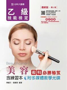台科大乙級技能檢定美容術科必勝秘笈含練習本