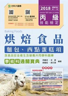 台科大丙級技能檢定烘焙食品(麵包、西點蛋糕項)學術科通關寶典